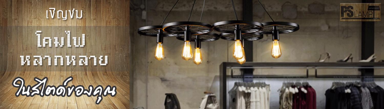 โคมไฟโมเดิร์น loft หลอดไฟไส้เอดิสัน โคมไฟระย้า ขายส่ง ราคาถูก เชียงใหม่