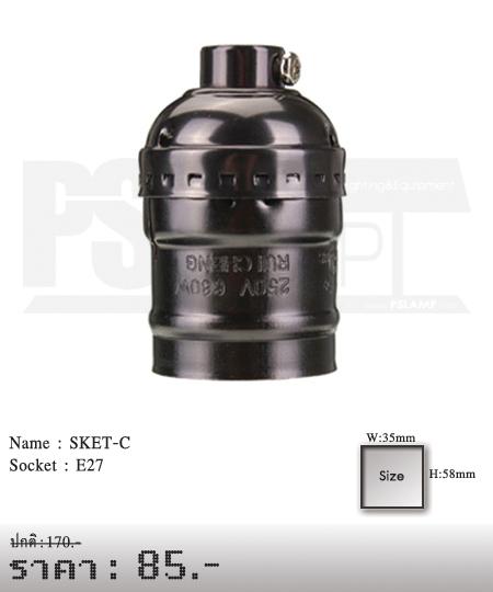 ขั้วหลอดไฟไส้เอดิสัน-สีดำ-SKET-C