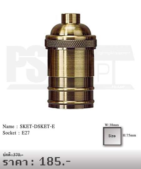 ขั้วหลอดไฟไส้เอดิสัน-สีรมควัน-อย่างดี-SKET-DSKET-E