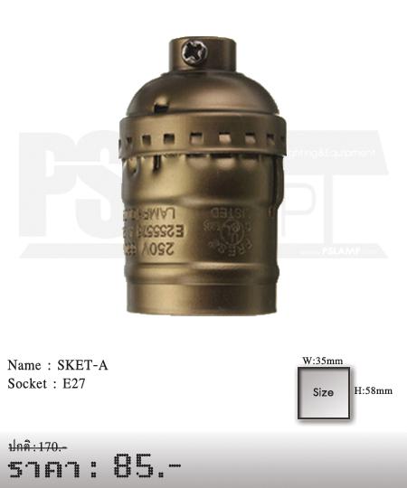 ขั้วหลอดไฟไส้เอดิสัน-สีรมควัน-SKET-A