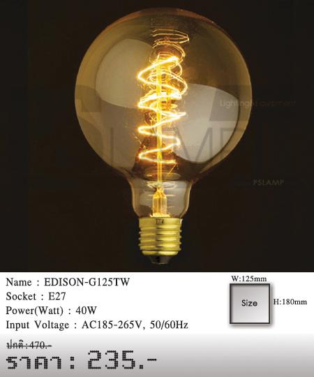 หลอดไฟไส้เอดิสัน-หลอดไฟวินเทจ-หลอดไฟ-LOFT-EDISON-G125TW