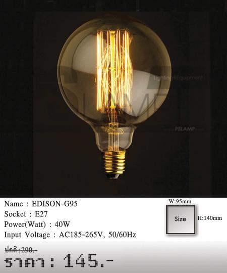 หลอดไฟไส้เอดิสัน-หลอดไฟวินเทจ-หลอดไฟ-LOFT-EDISON-G95