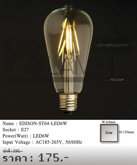 หลอดไฟไส้เอดิสัน-หลอดไฟวินเทจ-หลอดไฟ-LOFT-EDISON-ST64-LED6W