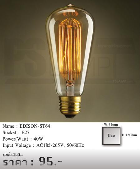 หลอดไฟไส้เอดิสัน-หลอดไฟวินเทจ-หลอดไฟ-LOFT-EDISON-ST64