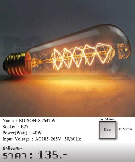หลอดไฟไส้เอดิสัน-หลอดไฟวินเทจ-หลอดไฟ-LOFT-EDISON-ST64TW