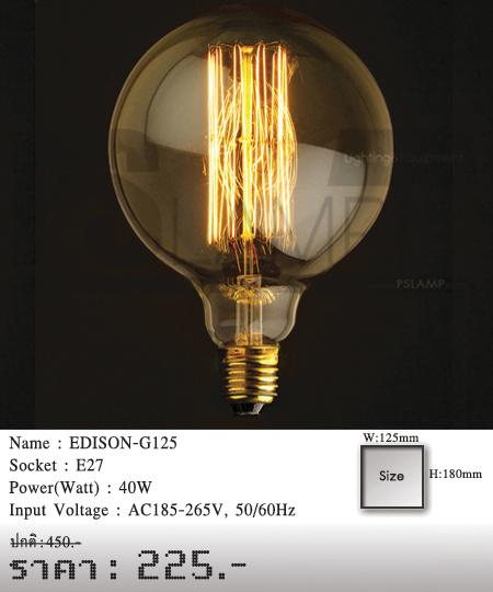 หลอดไฟไส้เอดิสัน-หลอดไฟวินเทจ-LOFT-EDISON-G125