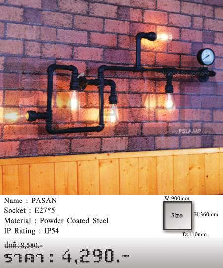 โคมไฟติดผนัง-โคมไฟโมเดิร์น-โคมไฟวินเทจ-PASAN