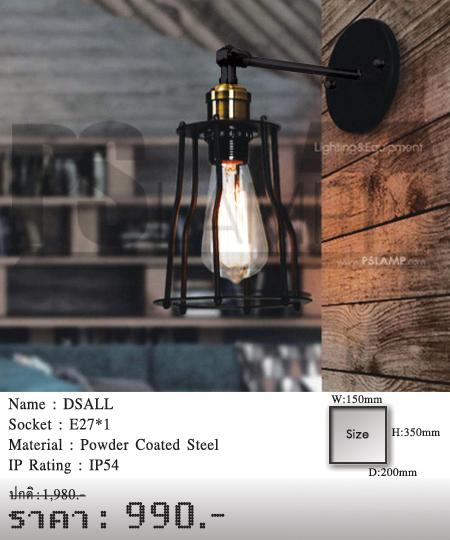 โคมไฟติดผนัง-โคมไฟโมเดิร์น-โคมไฟวินเทจ-DSALL