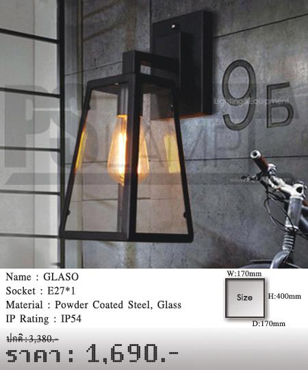 โคมไฟติดผนัง-โคมไฟโมเดิร์น-โคมไฟ-LOFT-GLASO