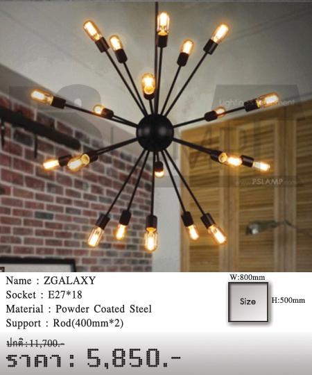 โคมไฟระย้า-โคมไฟช่อ-โคมไฟโมเดิร์น-ZGALAXY