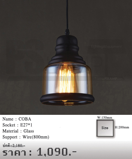 โคมไฟห้อย-โคมไฟโมเดิร์น-โคมไฟวินเทจ-COBA