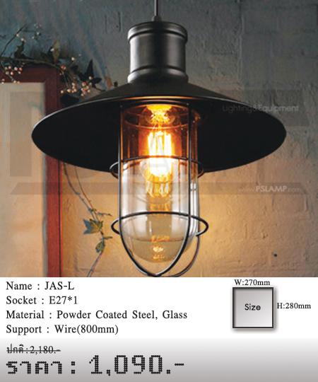 โคมไฟห้อย-โคมไฟโมเดิร์น-โคมไฟเพดาน-JAS-L