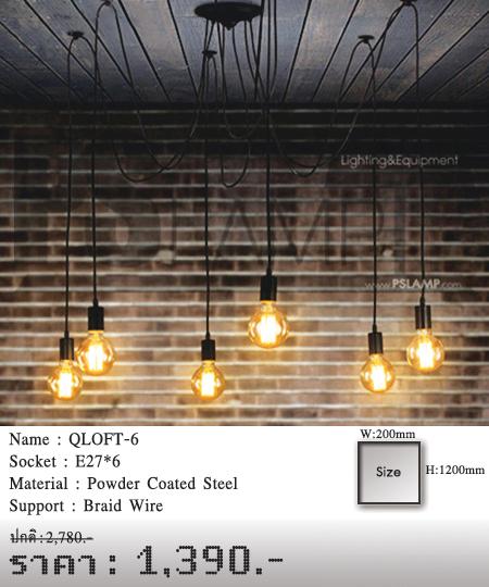 โคมไฟห้อย-โคมไฟ-LOFT-โคมไฟโมเดิร์น-QLOFT-6
