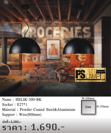 โคมไฟโมเดิร์น-โคมไฟห้อย-โคมไฟเพดาน-HELIK-300-BK
