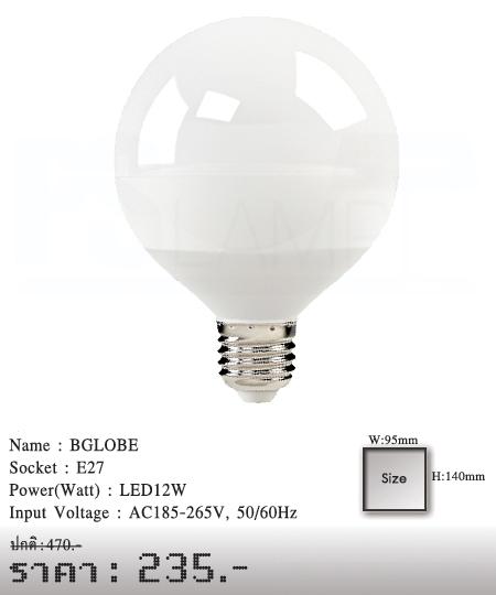 หลอดไฟไส้เอดิสัน หลอดไฟวินเทจ BGLOBE-13W