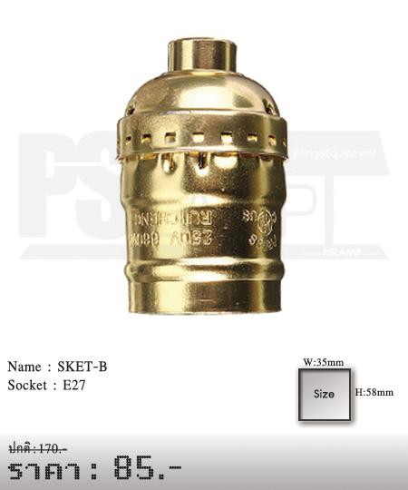 ขั้วหลอดไฟไส้เอดิสัน-สีทอง-SKET-B