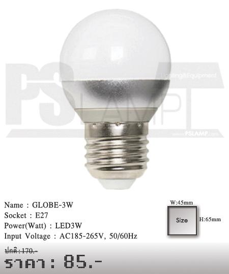 หลอดไฟไส้เอดิสัน-หลอดปิงปอง-SGLOBE-3W