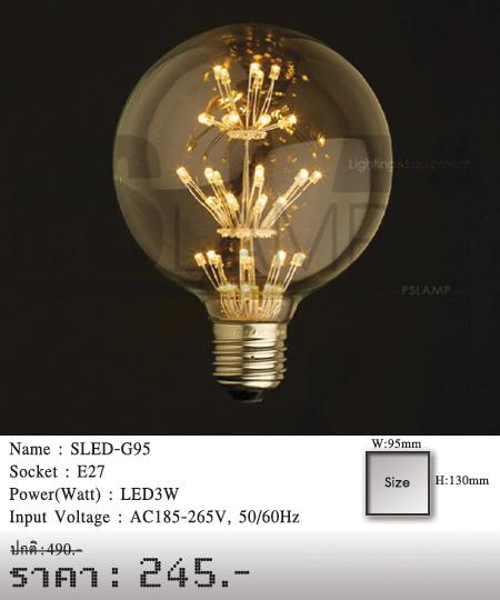 หลอดไฟไส้เอดิสัน-หลอดไฟวินเทจ-หลอดไฟ-LOFT-SLED-G95