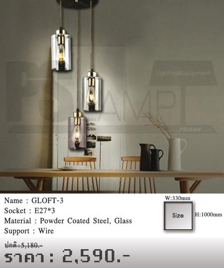 โคมไฟระย้า-โคมไฟช่อ-โคมไฟวินเทจ-GLOFT-3