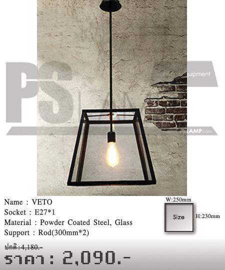 โคมไฟห้อย-โคมวินเทจ-โคมไฟโมเดิร์น-VETO