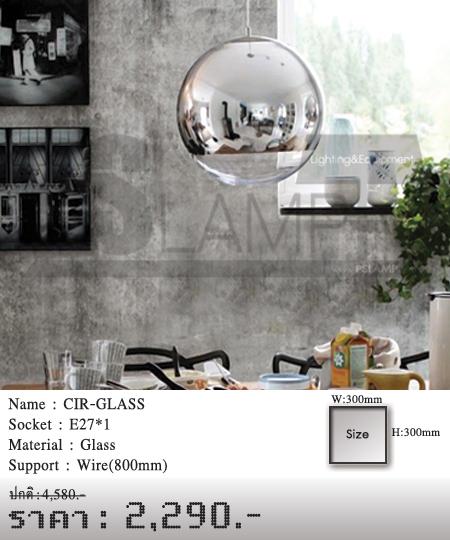 โคมไฟห้อย-โคมไฟเพดาน-โคมไฟวินเทจ-CIR-GLASS