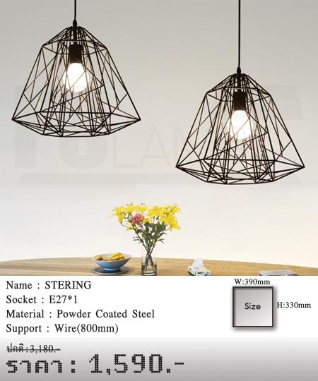 โคมไฟห้อย-โคมไฟเพดาน-โคมไฟวินเทจ-STERING