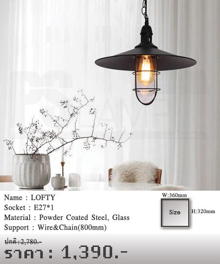 โคมไฟห้อย-โคมไฟแขวน-โคมไฟเพดาน-lofty