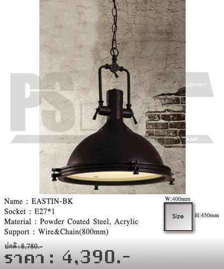 โคมไฟเพดาน-โคมไฟโมเดิร์น-โคมไฟห้อย-EASTIN-BK