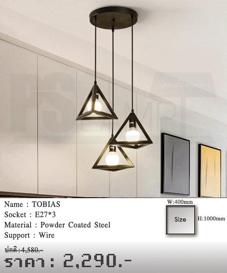 โคมไฟโมเดิร์น-โคมไฟห้อย-โคมวินเทจ-TOBIAS