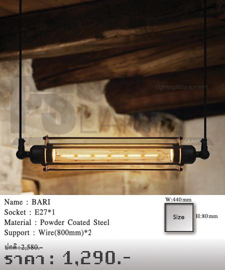 โคมไฟโมเดิร์น-โคมไฟห้อย-โคมไฟ-LOFT-BARI
