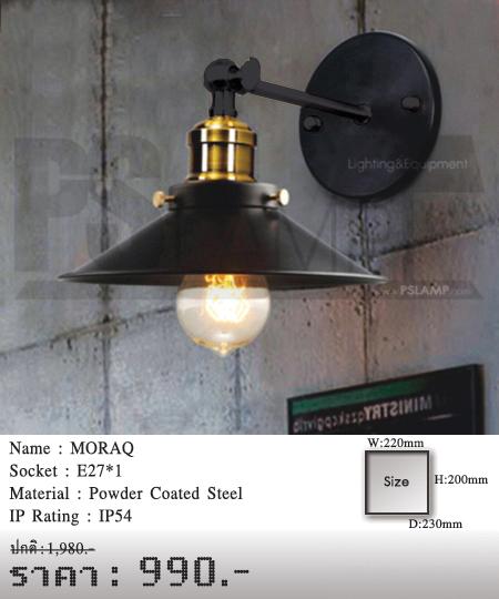 โคมไฟติดผนัง-โคมไฟวินเทจ-โคมโมเดิร์น-MORAQ
