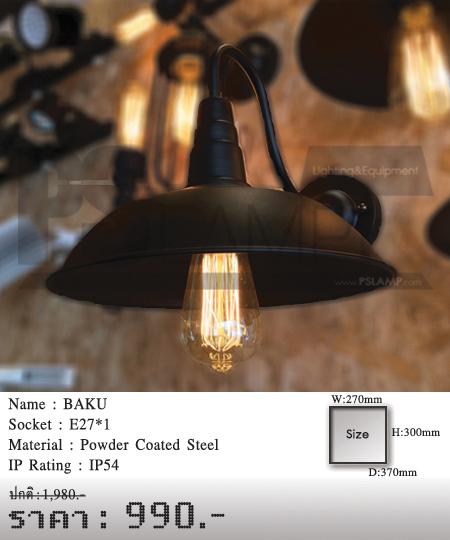 โคมไฟติดผนัง-โคมไฟวินเทจ-BAKU