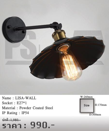 โคมไฟติดผนัง-โคมไฟโมเดิร์น-โคมไฟวินเทจ-LISA-WALL