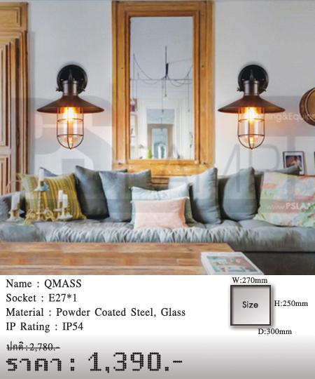 โคมไฟติดผนัง-โคมไฟโมเดิร์น-โคมไฟ-LOFT-QMASS
