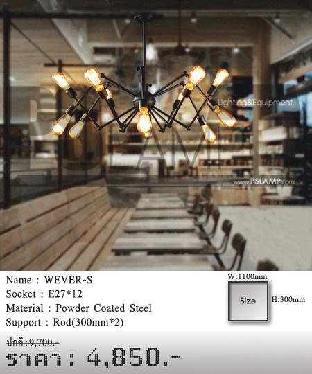 โคมไฟระย้า-โคมไฟช่อ-โคมไฟเพดาน-WEVER-S