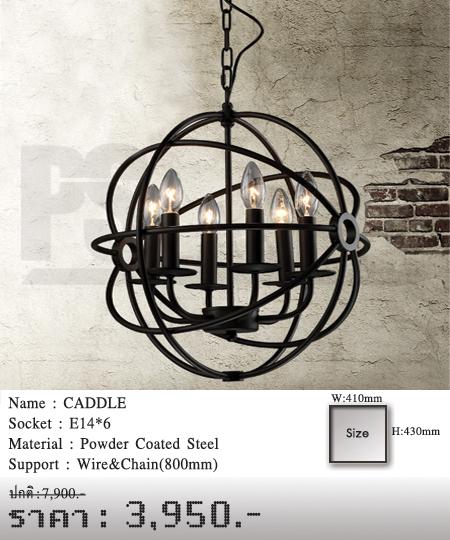โคมไฟระย้า-โคมไฟโมเดิร์น-โคมไฟวินเทจ-CADDLE