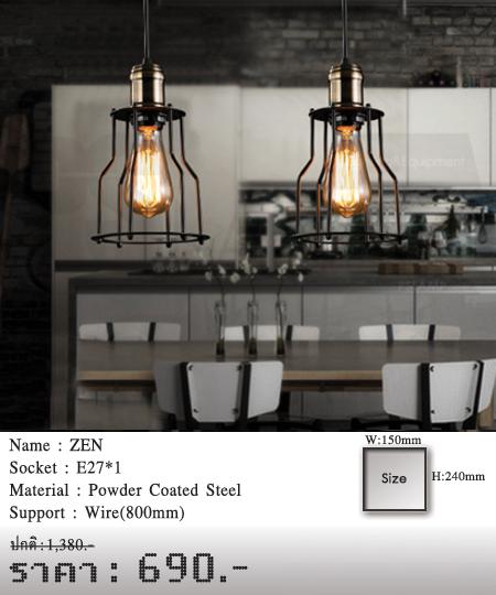 โคมไฟวินเทจ-โคมไฟห้อย-โคมไฟเพดาน-ZEN