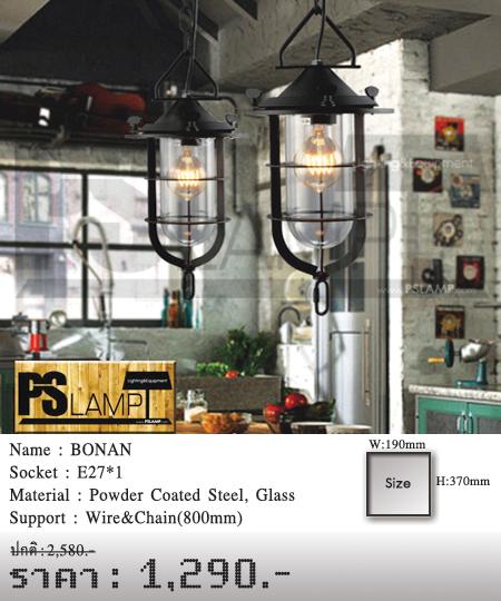โคมไฟห้อย-โคมไฟเพดาน-โคมไฟวินเทจ-BONAN