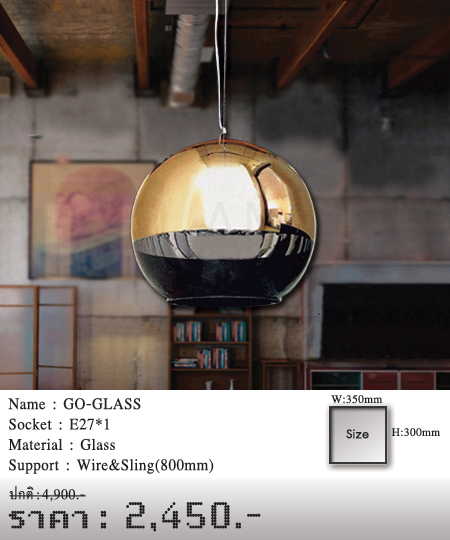 โคมไฟห้อย-โคมไฟเพดาน-โคมไฟวินเทจ-GO-GLASS