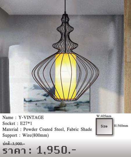 โคมไฟห้อย-โคมไฟเพดาน-โคมไฟวินเทจ-Y-VINTAGE