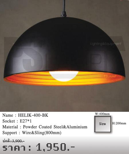 โคมไฟห้อย-โคมไฟเพดาน-โคมไฟโมเดิร์น-HELIK-400-BK