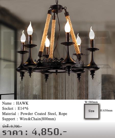 โคมไฟห้อย-โคมไฟโมเดิร์น-โคมไฟวินเทจ-HAWK