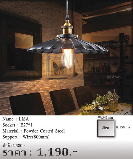 โคมไฟห้อย-โคมไฟโมเดิร์น-โคมไฟวินเทจ-LISA