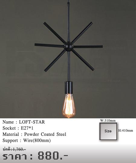 โคมไฟห้อย-โคมไฟโมเดิร์น-โคมไฟวินเทจ-LOFT-STAR