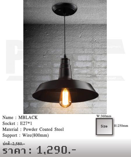 โคมไฟห้อย-โคมไฟโมเดิร์น-โคมไฟวินเทจ-MBLACK