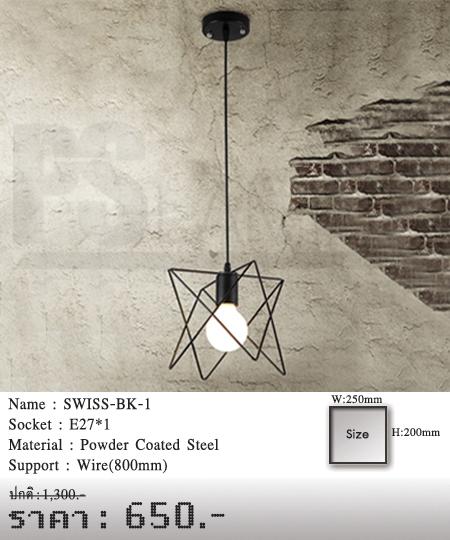 โคมไฟห้อย-โคมไฟโมเดิร์น-โคมไฟวินเทจ-SWISS-1