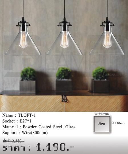 โคมไฟห้อย-โคมไฟโมเดิร์น-โคมไฟวินเทจ-TLOFT-1