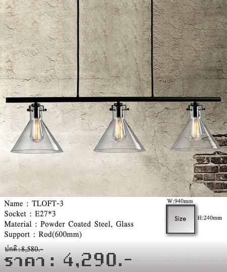 โคมไฟห้อย-โคมไฟโมเดิร์น-โคมไฟวินเทจ-TLOFT-3