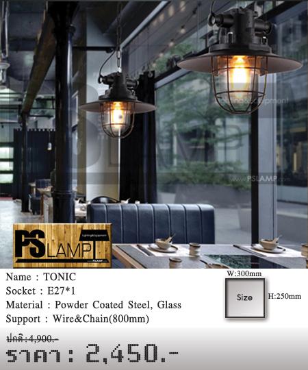 โคมไฟห้อย-โคมไฟโมเดิร์น-โคมไฟวินเทจ-TONIC