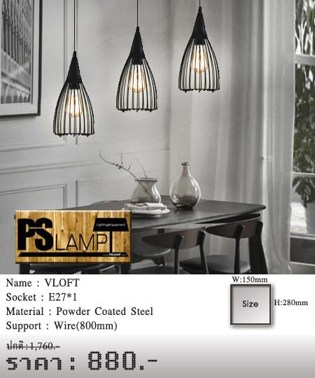 โคมไฟห้อย-โคมไฟโมเดิร์น-โคมไฟวินเทจ-VLOFT